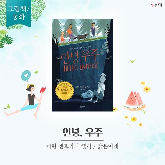 더위를 잊게 해주는 8월의 독서산책