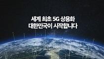 세계 최초 5G 상용화 대한민국이 시작합니다