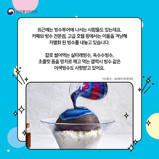 빙수가 조선시대 왕이 먹던 간식이었다?