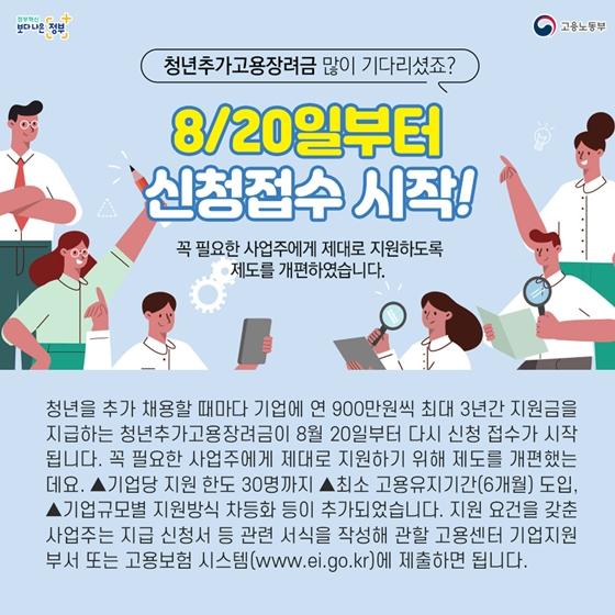 [주간정책노트] 광복절 맞아 16일간 고궁 무료 개방!