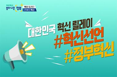 #함께 해요 정부혁신…SNS 릴레이 이벤트 '질러혁신'