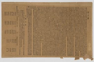 '3·1운동' 키워드로 바라본 한국 100년의 역사