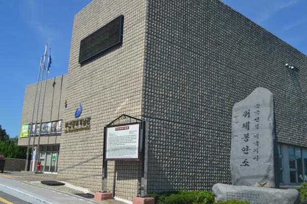 2000년 8월 15일에 개관한 부산광복기념관은 1876년 부산항이 개항한 이후 1945년 8월 15일 조국이 광복될 때까지 일본의 침략상과 그에 항거한 부산지역의 항일 독립 투쟁의 역사적 유물을 전시하나 곳이다.