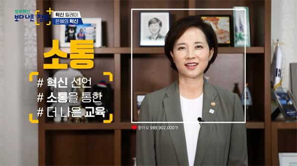 '질러혁신'의 첫 번째 주자는 유은혜 부총리 겸 교육부장관