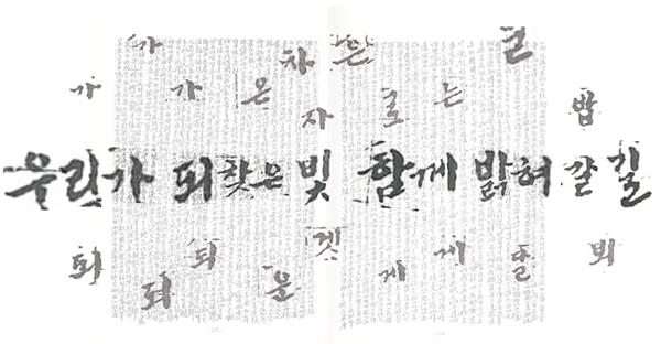 백범일지에서 백범 김구 선생님의 필체를 모아 만든 백범 김구 서체.