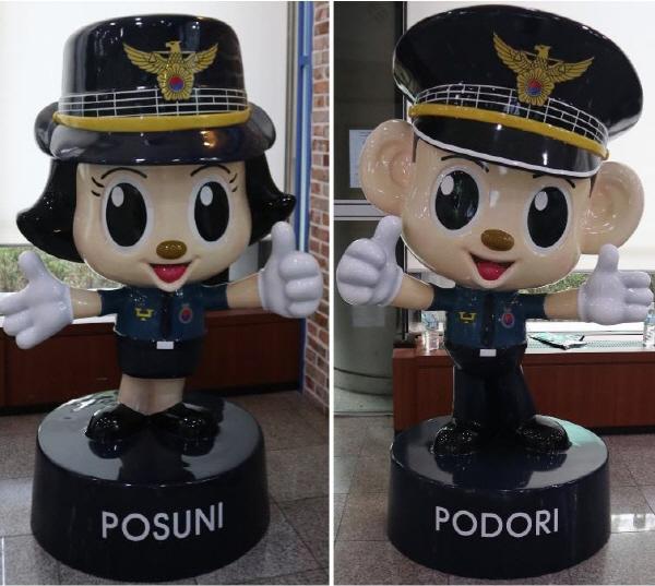 경찰청을 방문하면 제일 먼저 밝은 미소로 인사하는 경찰청 마스코트 포돌이.포순이를 만날 수 있다.