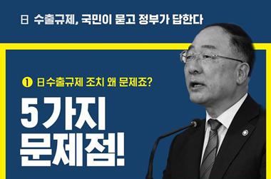 [한컷뉴스] 日 수출규제 조치 5가지 문제점