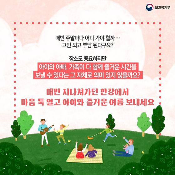 한강에서 아이와 신나게 여름을 즐기는 방법 3가지