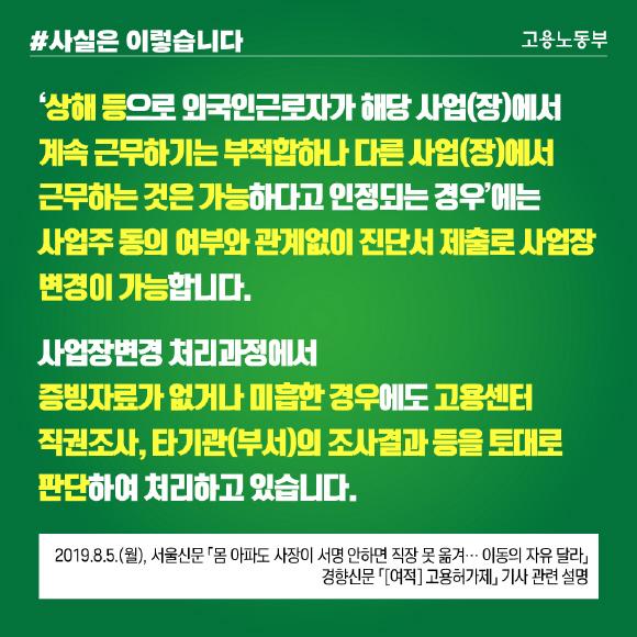 외국인근로자 사업장 변경 사유·절차 합리적으로 개선