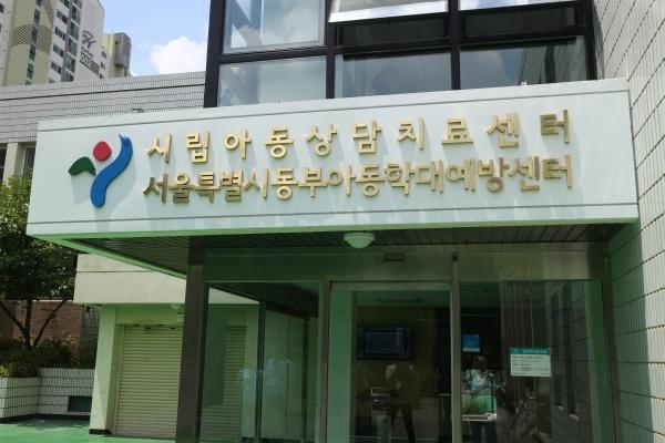 동부아동학대예방센터의 전경.