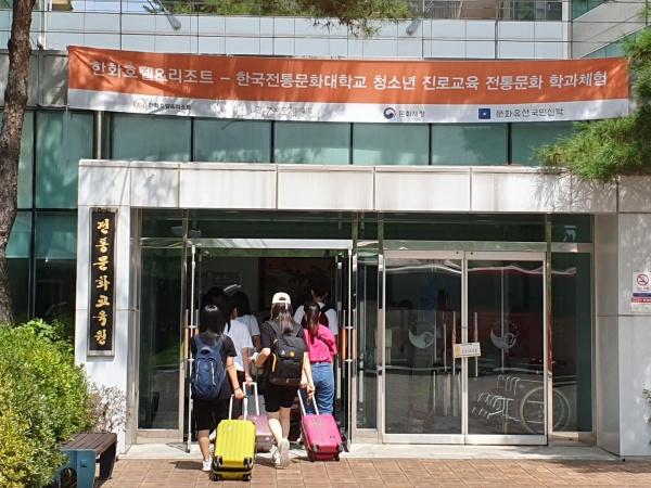 전국 각지에서 모인 학생들이 2박3일 동안 진로교육을 받기 위해 전통문화교육원에 들어가고 있다.