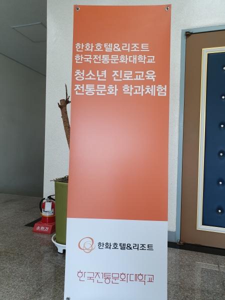 전통문화교육원 강당 입구에 한국전통문화대학교와 한화호텔앤드리조트가 함께 주최하는