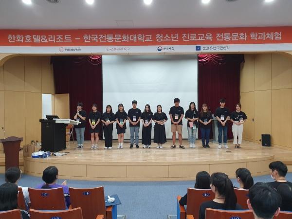 이번 행사 전체를 진행한 한국전통문화대학교 재학생으로 구성된 홍보대사인
