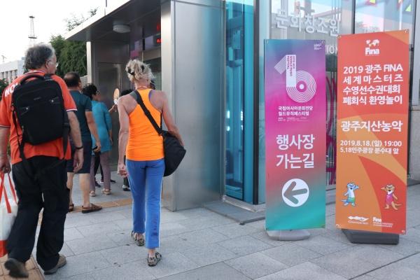 광주세계마스터즈대회 폐회식을 찾아가는 외국인들.