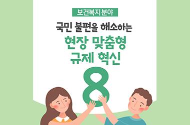 국민 불편을 해소하는 보건복지 규제 혁신 사례 8
