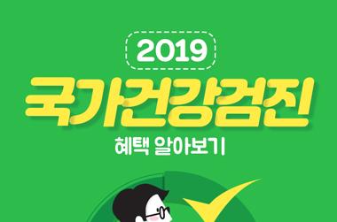 """""""취준생, 주부도 무료 건강검진 받아요""""…2019 달라진 국가건강검진"""