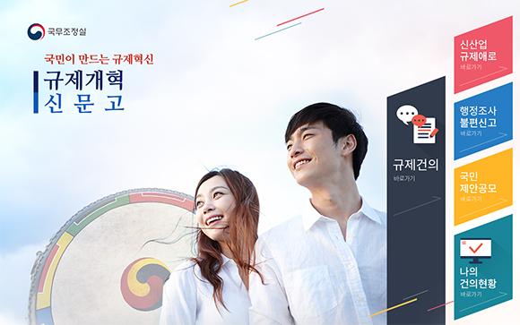 국무조정실 '규제개혁신문고' 홈페이지