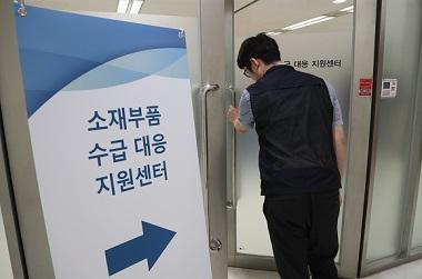 소재부품수급지원센터, 기업 애로해결 첨병 역할 '톡톡'