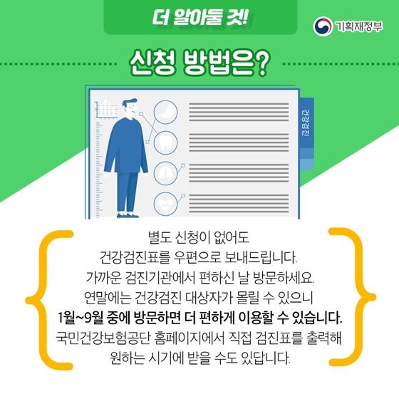 2019 국가건강검진 혜택 알아보기