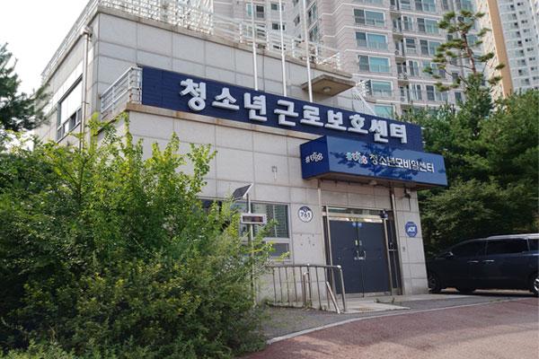경기도 광명시에 위치한 청소년근로보호센터. 충청, 전라, 경상지부와 함께 전국 청소년들을 지원하고 있다.