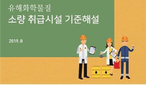 유해화학물질 소량 취급시설 기준 해설서 표지