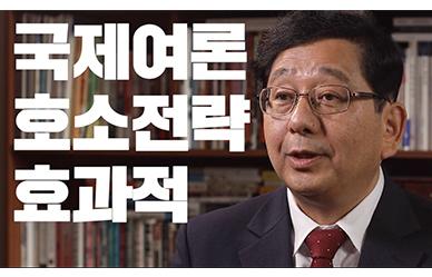 """[일본 수출규제] """"日 부당성 국제 여론에 호소해야!"""" - 호사카 ..."""