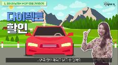 [정책고수의 금전비책] 아는 만큼 할인받는 자동차 보험료 TIP