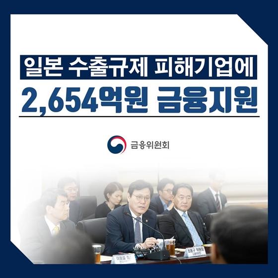 일본 수출규제 피해기업에 2,654억원 금융지원