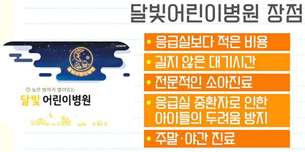 달빛어린이병원의 장점. (사진=KTV 국민방송)
