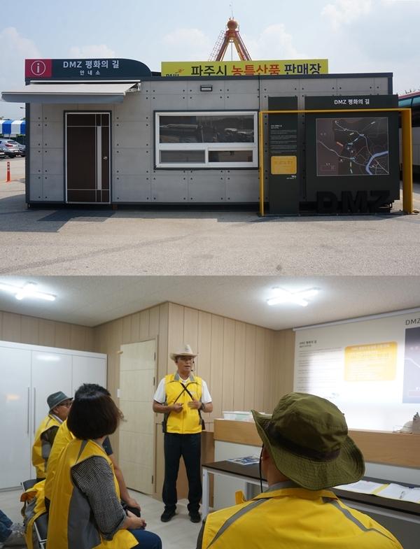 파주 DMZ평화의 길은 도보와 차량 등을 이용해 10.7km에 이르는 길을 약 3시간 동안 탐방한다.