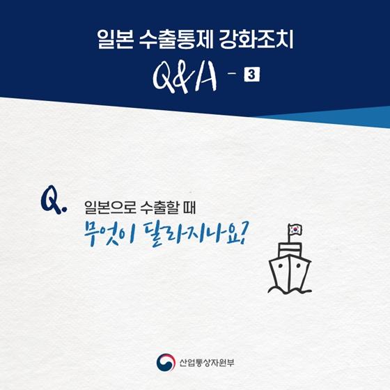[日 수출규제 대응 Q&A] 일본으로 수출할 때 무엇이 달라지나요?