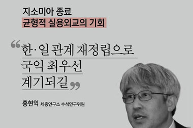 """""""한·일 관계 재정립으로 국익 최우선 계기되길"""""""