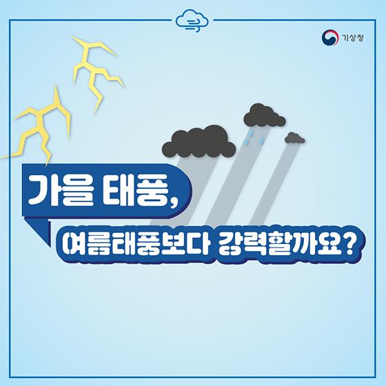 여름 태풍보다 더 센 가을 태풍을 조심하라