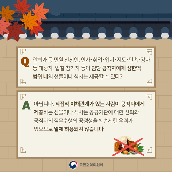 [Q&A] 추석 선물·식사, 청탁금지법 규정은?