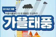 여름 태풍보다 더 센 가을 태풍을 조심하라!