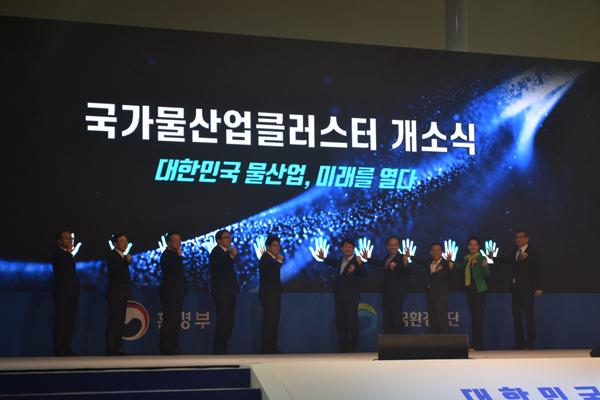 4일 오후 대구 달성군 구지면 국가물산업클러스터 홍보전시관에서 열린 국가물산업클러스터 개소식이 열렸다.