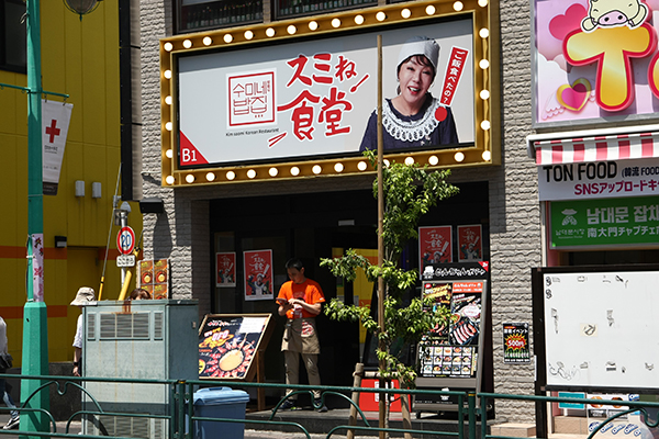 일본 도쿄 신주쿠 한인타운 신오쿠보(新大久保)에서 영업 중인 수미네밥집. (사진=저작권자(c) 연합뉴스, 무단 전재-재배포 금지)
