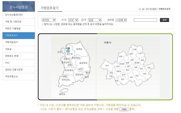전국시장통통(www.sijangtong.or.kr) 홈페이지. 전국 모바일 상품권 사용처 조회가 가능하다. (사진=전국시장통통 홈페이지)