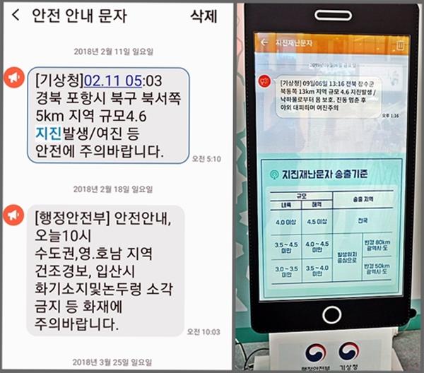 좌)언젠가 핸드폰으로 받은 지진 재난 문자, 우)행사장에서 본 재난문자송출 기준