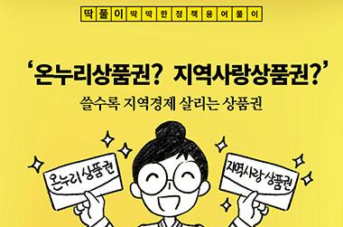 [딱풀이] '온누리상품권·지역사랑상품권'이란?