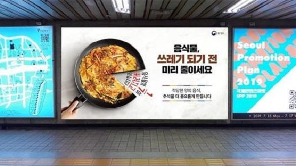 음식물 줄이기 포스터(서울역?용산역 지하 대형 광고판)