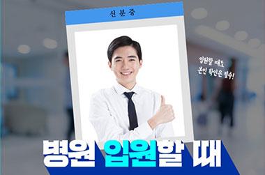 [주간정책노트] 병원 입원할 때 신분증 반드시 챙기세요