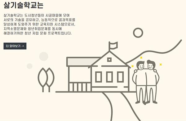 도시청년들의 지방살이를 지원하는 청년캠퍼스 '삶기술학교' 누리집 ☞ http://slowtech.ac