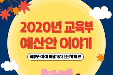 2020년 교육부 예산안 - 학부모 편