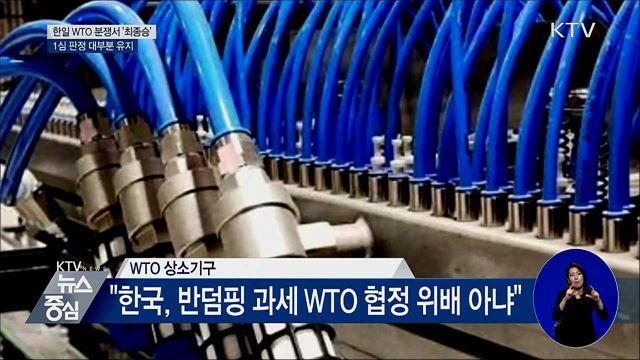 한국, 日과 공기압 밸브 반덤핑 WTO 분쟁서 승소