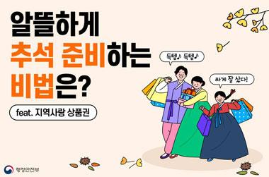 알뜰한 추석 준비 노하우! '지역사랑상품권'을 아시나요?