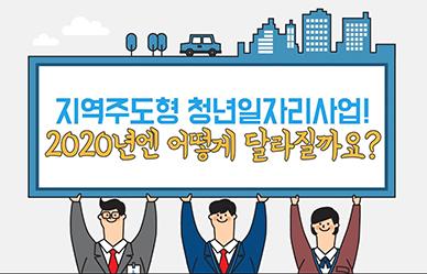 [청년일자리] 2020년에도 청년의 꿈을 응원합니다!