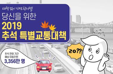 답답한 고속도로는 그만! 당신을 위한 '2019 추석 특별교통대책'