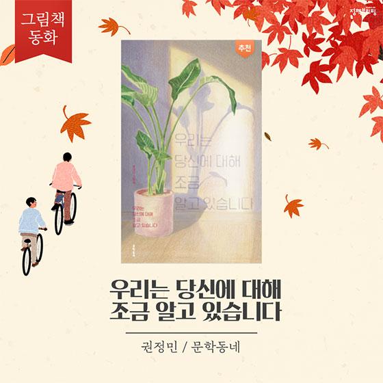 [9월 독서산책] 추석 연휴 읽으면 좋은 책 골라드림