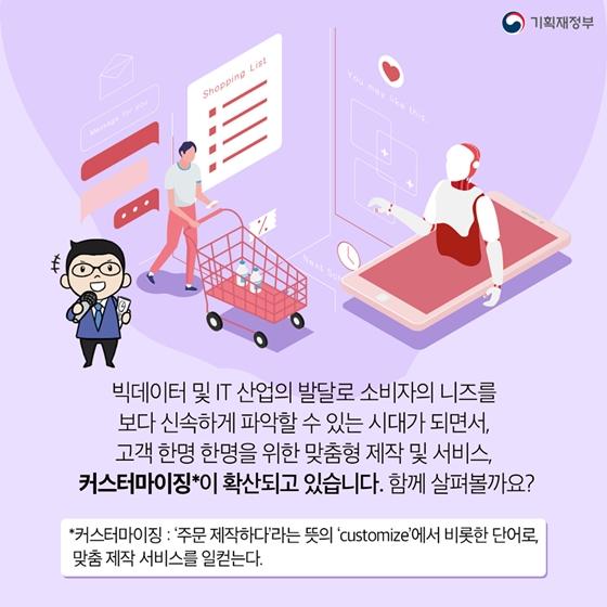 고객맞춤 제품과 서비스가 뜬다, 커스터마이징 시대